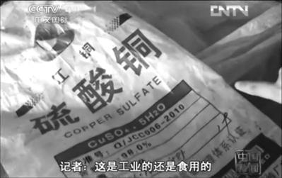 """南昌县部分公司用硫酸铜来""""速成""""皮蛋。"""