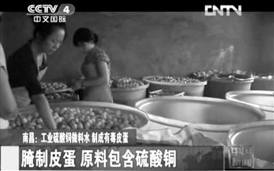 工人们把鲜鸭蛋放进桶内腌制。